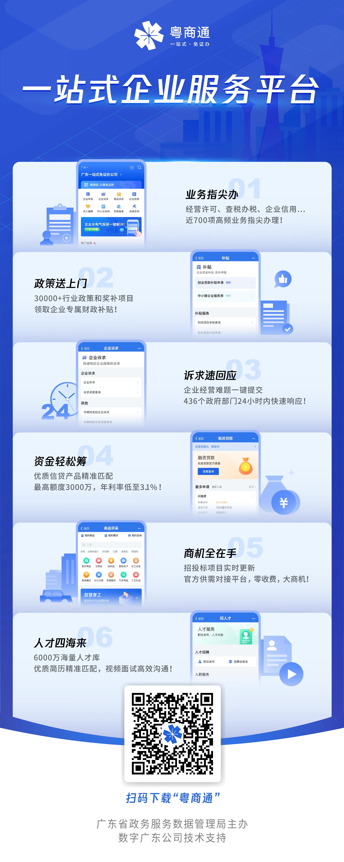 广东省广东省统计局_易拉宝_V1.png